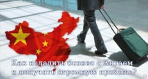 Як почати бізнес з Китаєм з нуля ac656632b7552